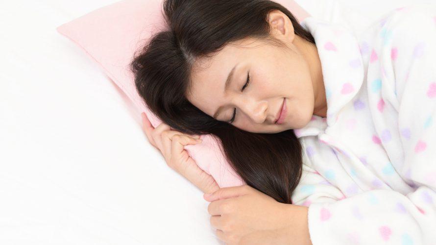 たった5分で超寝れるようになる方法